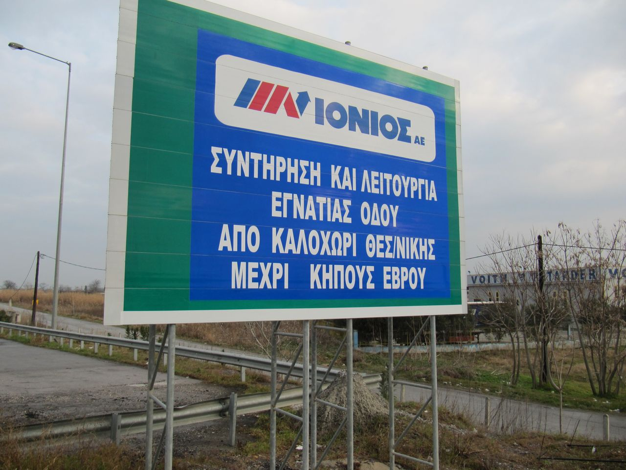ionios_odos
