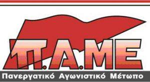 pame_sima