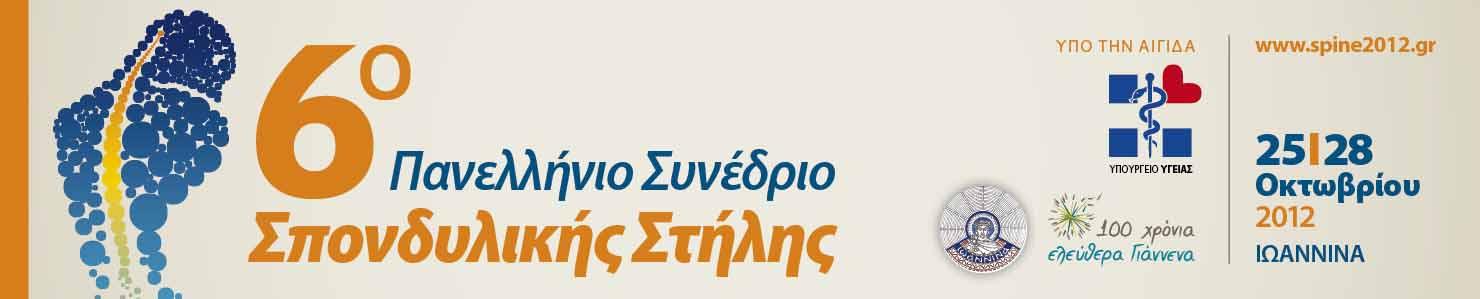 Spinal_2012_logo