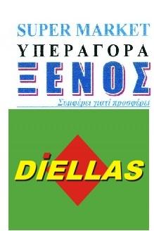 ksenosDiellas