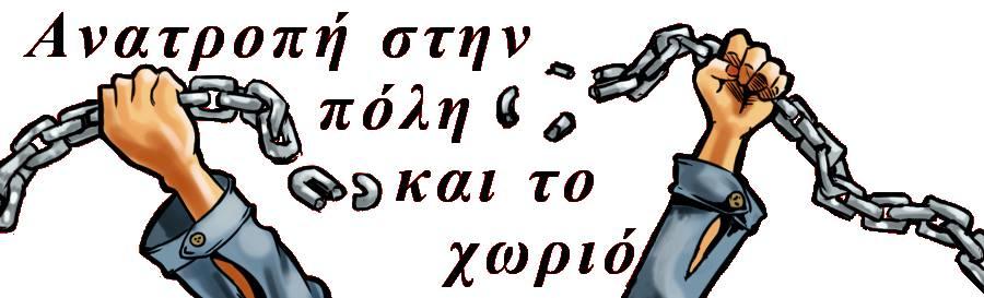 anatropi