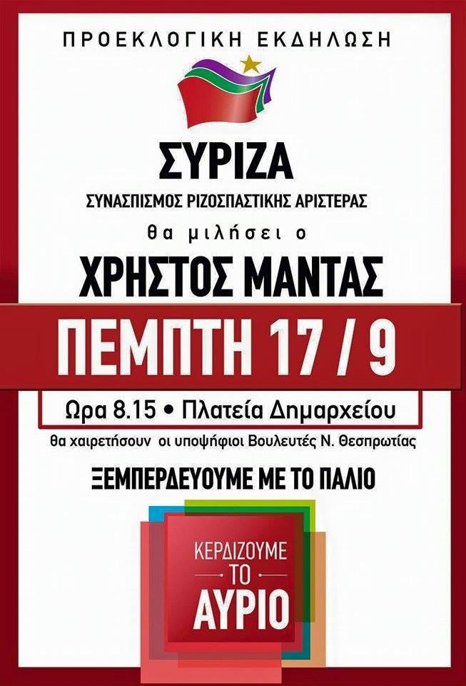 mantas_igm