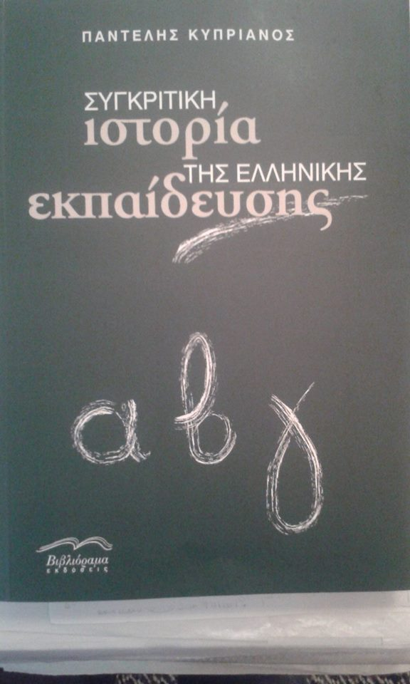kyprianosbook