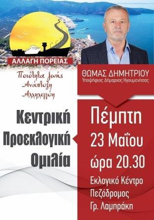 DIMITRIOU_omilia