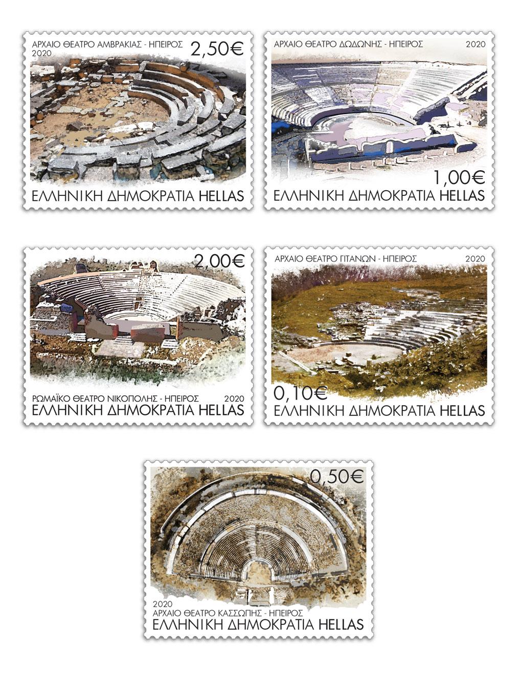 arxaia_theatra_stamps