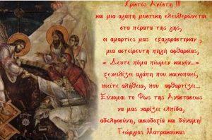 xristos_anesti
